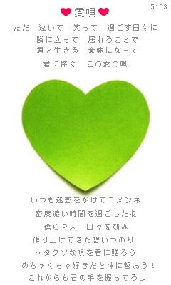 Greeeen 愛唄   アルバム
